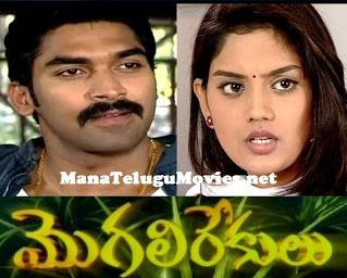 Mogali Rekulu Telugu Serial E127- 22th Oct