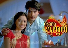 Eetaram Illalu Telugu Daily Serial – E101 – 8th Mar