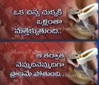 Bhaubhali Attarintiki Daredi01