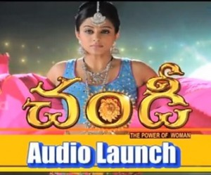Priyamani's Chandi Movie Audio Launch – Full Videos