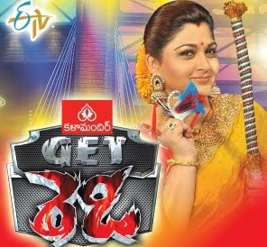Kushboo Get Ready Show – 6th Nov with Ali,Raghubabu,Geethasigh,Krishnabhaguvan