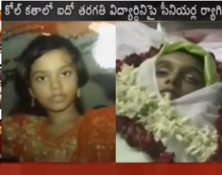11 Year-Old-Girl Dies due to Seniors Ragging in School at Kolkata