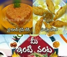 Mee Inti Vanta – Tri Colour Rice Cake , Paastha Dola