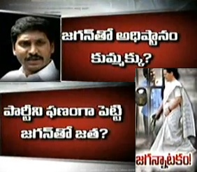 Jagannatakam -  Jagan To Get Bail with Congress Help