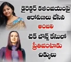 Reasons Behind Actress Anjali and Preity Zinta Non Bailable Warrant