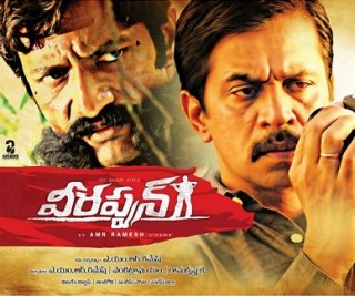 Veerappan Movie New Poster