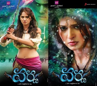 VARNA Movie WALLPAPERS12