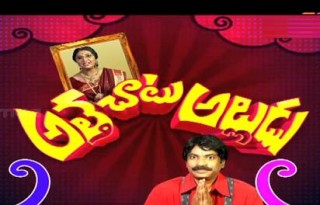 Atha Chatu Alludu Comedy Serial E8 – 24th Nov