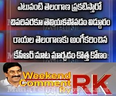 Weekend Comment by RK on Current Politics – 7th Dec