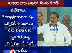 CM Krian Speech from Polavaram Meeting