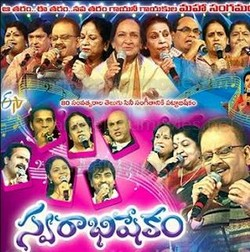 Swarabhishekam – S P Balu's Misical Feast – 29th Nov