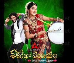 Shashirekha Parinayam Daily Serial – E789 – 17th Dec