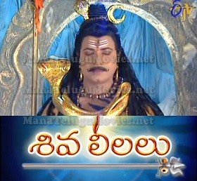 Shiva Leelalu Devotional Serial – E 42 – 08th Mar
