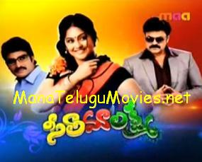 Seethamalakshmi New Daily Serial E24 – 6th Mar