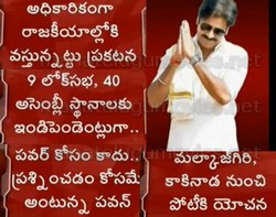 Breaking News : Pawan to contest from Kakinada,Malkajgiri as independent