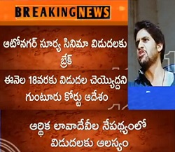 Court Break to Autonagar Surya Movie