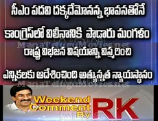 Weekend Comment by RK on Current Politics – 8th March