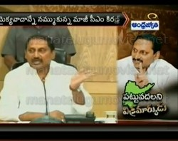 Ex CM Kiran still fighting for Samaikyandhra