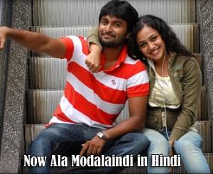 Now-Ala-Modalaindi-in-Hindi
