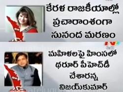 Shashi Tharoor using Sunanda pushkar sentiment In election Campaign