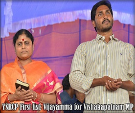 YSRCP-First-list-Vijayamma-