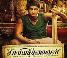 Siddarth-first-look-in-Kaaviya-Thalaivan