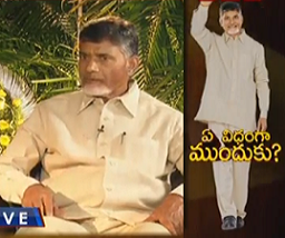 Chandrababu Naidu Exclusive Interview on his Victory