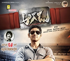Aagadu First Look WallPapers