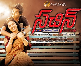 Sachin Movie New Wallpapers