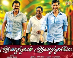 SVSC-Tamil-Movie