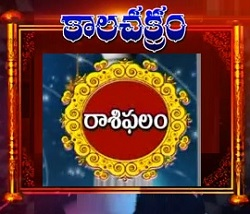 Today's Rasi Phalalu – KalaChakram – 14th July 2014