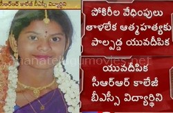 Girl commits suicide over harassment from college boys