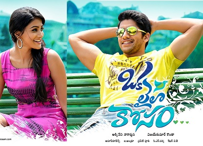 Oka Laila Kosam Movie First Look – Photos