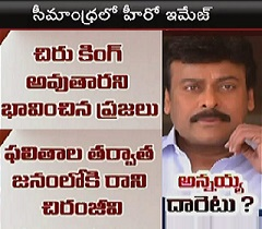 What will Mega Star Chiranjeevi do now ?