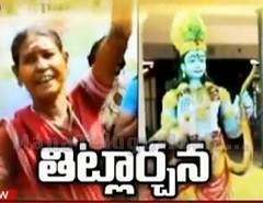 Tribe Strange Tradition In Srikakulam