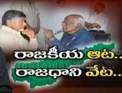 Political game on AP capital city – Vijayawada and Vinukonda are in race