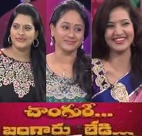 Changure Bangaru Lady – 22nd Aug with Rasi,Archana