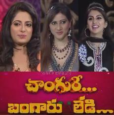 Changure Bangaru Lady –  01st Sep with Keerthi,Rishika