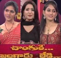 Changure Bangaru Lady – 27th Aug with Priyanka Reddy, Priya
