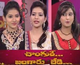 Changure Bangaru Lady – 20th Aug with Priyanka,Magi