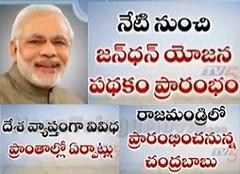 PM Modi To Launch 'Jan Dhan Yojana' Today