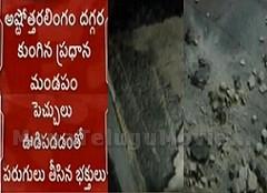 Devotees run after tiles fall down in Srikalahasti temple