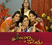Kalavari Kodallu Daily Serial -E 1072 – 13th  Dec – LAST EPISODE