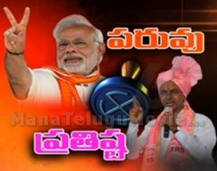 Medak MP Elections Fight – Special Focus
