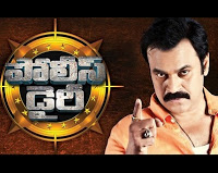 Nagababu Police Dairy Telugu Serial – E162 – 23th Aug