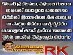 Weekend Comment By RK On Current Politics – 30th Aug