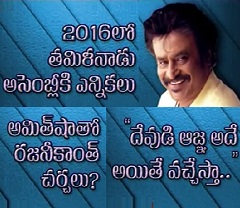 BJP plans secretly to launch Rajini as CM candidate in 2016 election!
