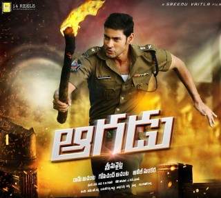 Aagadu Movie inside report – What will be the Fate of Movie ?