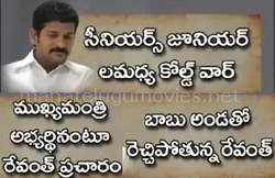 Revanth Reddy Over Action On TDP Leaders