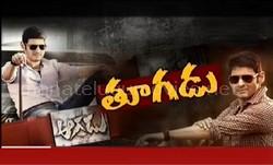 Mahesh Babu Movies Review Special Story